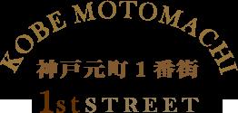 神戸元町1番街